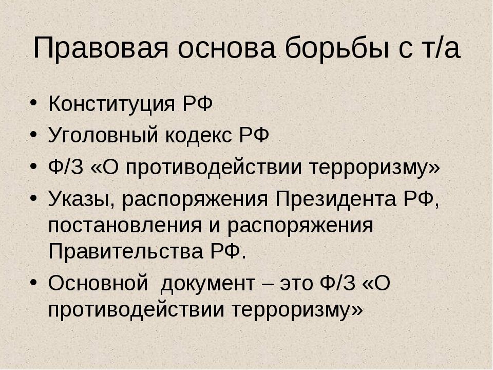 Правовая основа борьбы с т/а Конституция РФ Уголовный кодекс РФ Ф/З «О против...