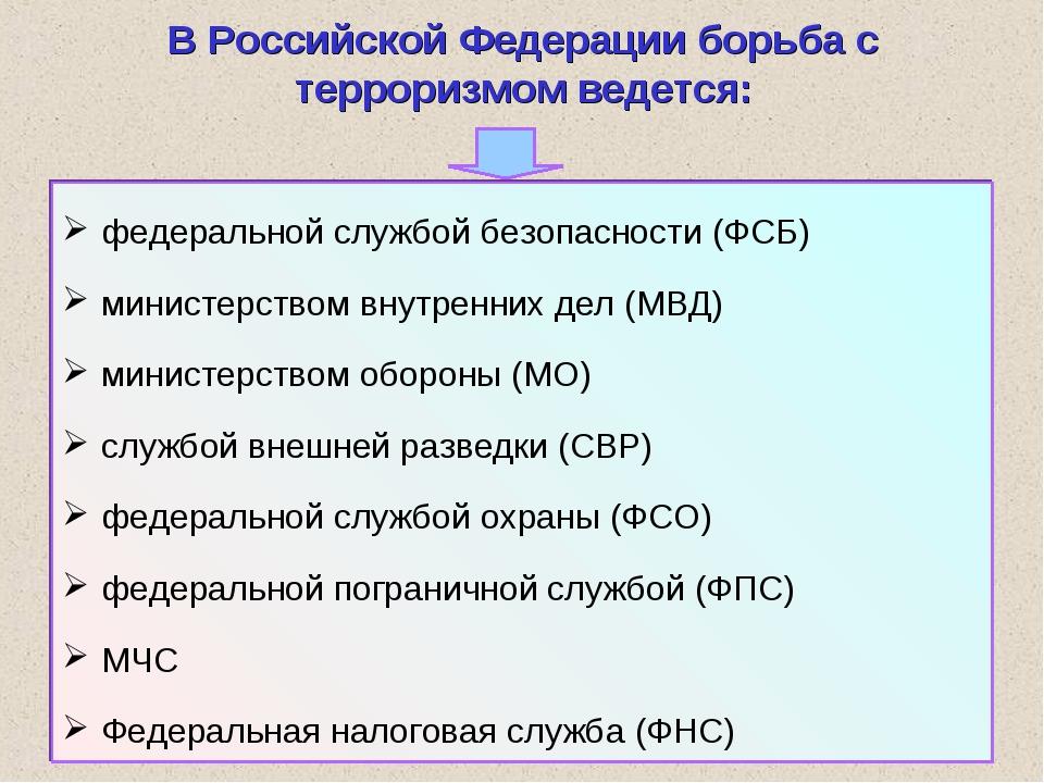 * В Российской Федерации борьба с терроризмом ведется: федеральной службой бе...