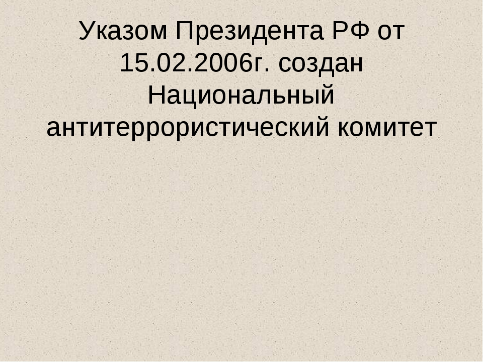 Указом Президента РФ от 15.02.2006г. создан Национальный антитеррористически...