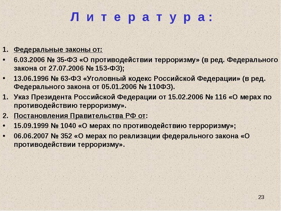 * Л и т е р а т у р а : Федеральные законы от: 6.03.2006 № 35-ФЗ «О противоде...