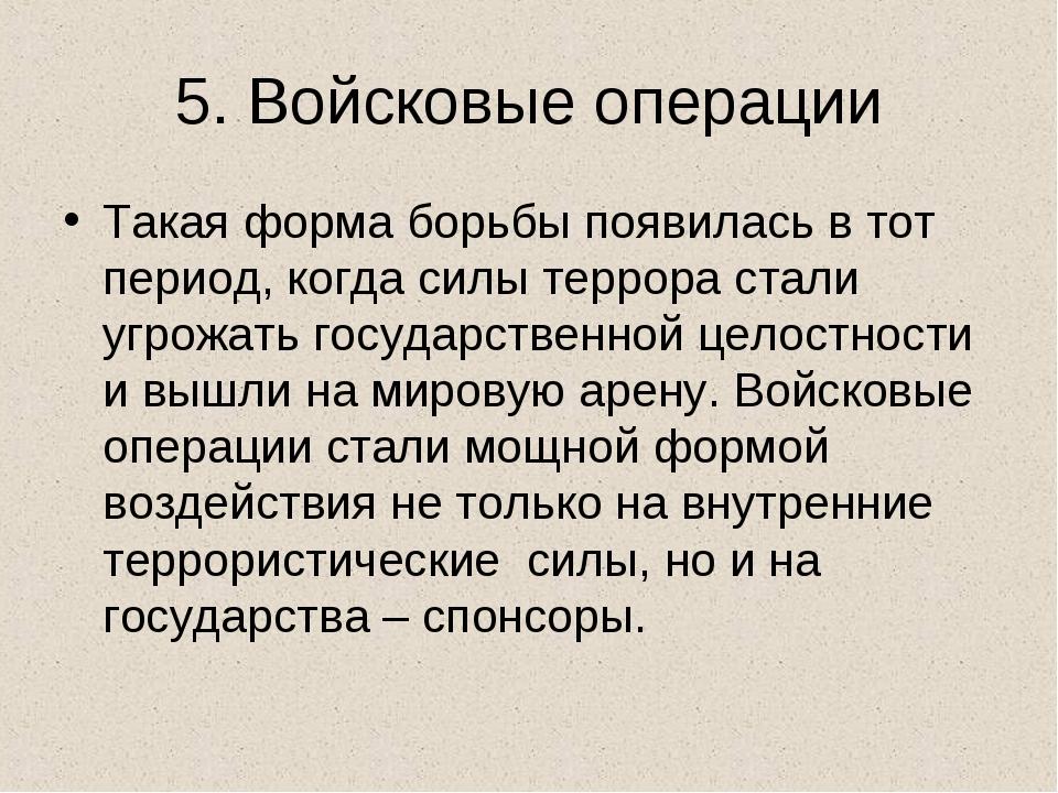5. Войсковые операции Такая форма борьбы появилась в тот период, когда силы т...