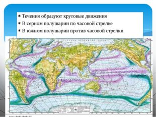 Течения образуют круговые движения В серном полушарии по часовой стрелке В юж