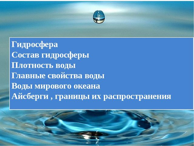 Гидросфера Состав гидросферы Плотность воды Главные свойства воды Воды мирово...