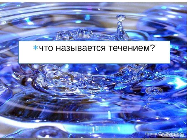 что называется течением?