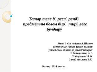 Татар теле дәресләрендә предметлы белем бирү тирәлеге булдыру Яшел Үзән район