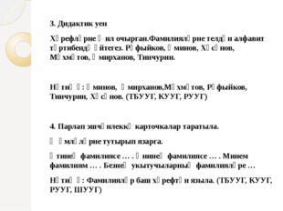 3. Дидактик уен Хәрефләрне җил очырган.Фамилияләрне телдән алфавит тәртибендә