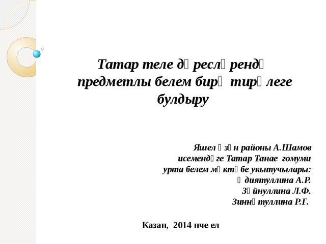 Татар теле дәресләрендә предметлы белем бирү тирәлеге булдыру Яшел Үзән район...