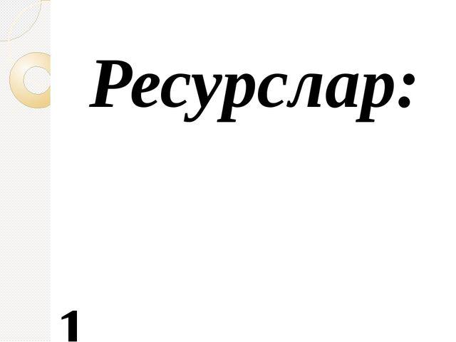 Ресурслар: 1. И.Х.Мияссарова, К.Ф.Фәйзрахманова . Татар теле. Татар телендә б...