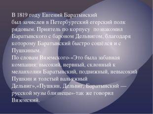 В 1819 году Евгений Баратынский был зачислен в Петербургский егерский полк ря