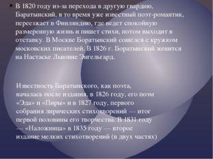 В 1820 году из-за перехода в другую гвардию, Баратынский, в то время уже изве