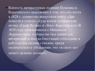 Близость литературных позиций Пушкина и Баратынского выразилась в том, что об