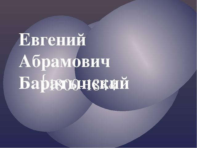 Евгений Абрамович Баратынский 1800-1844 {