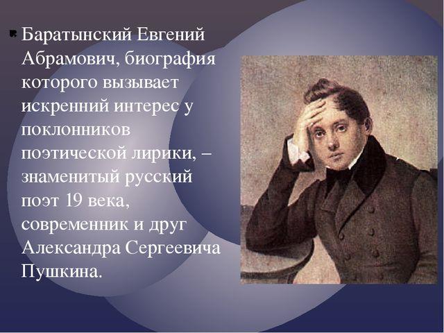 Баратынский Евгений Абрамович, биография которого вызывает искренний интерес...