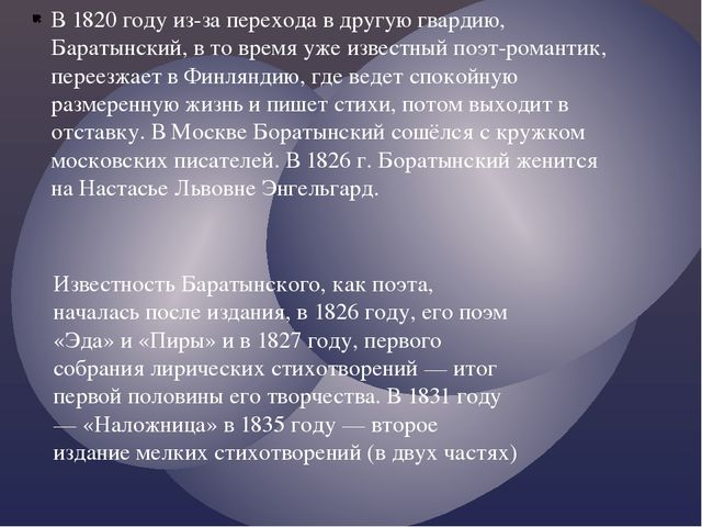 В 1820 году из-за перехода в другую гвардию, Баратынский, в то время уже изве...