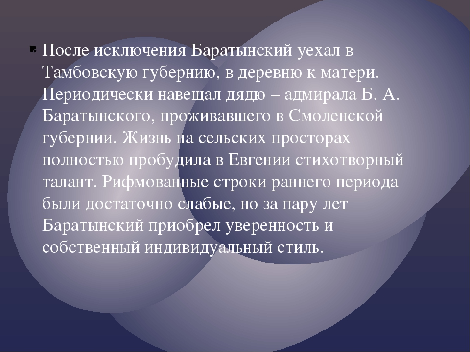 После исключения Баратынский уехал в Тамбовскую губернию, в деревню к матери....