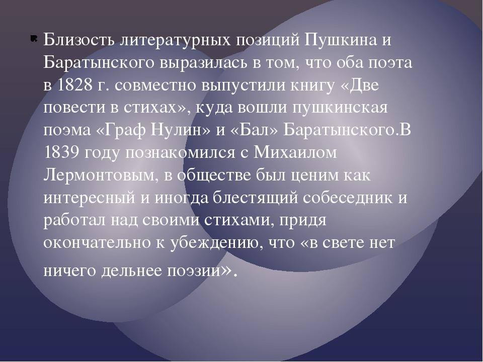 Близость литературных позиций Пушкина и Баратынского выразилась в том, что об...