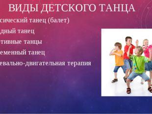 ВИДЫ ДЕТСКОГО ТАНЦА Классический танец (балет) Народный танец Спортивные танц