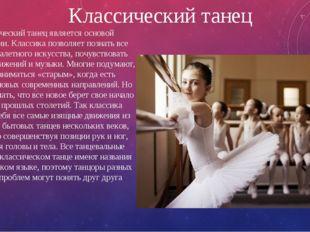 Классический танец Классический танец является основой хореографии. Классика