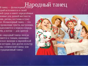 Народный танец Народный танец — фольклорный танец, который исполняется в свое