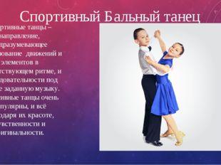 Спортивный Бальный танец Спортивные танцы – направление, подразумевающее испо