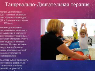 Танцевально-Двигательная терапия Танцевально-двигательная терапия(ТДТ) являет