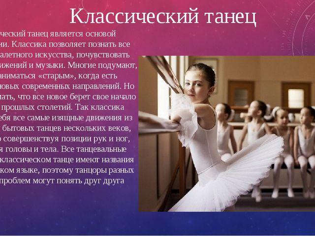 Классический танец Классический танец является основой хореографии. Классика...