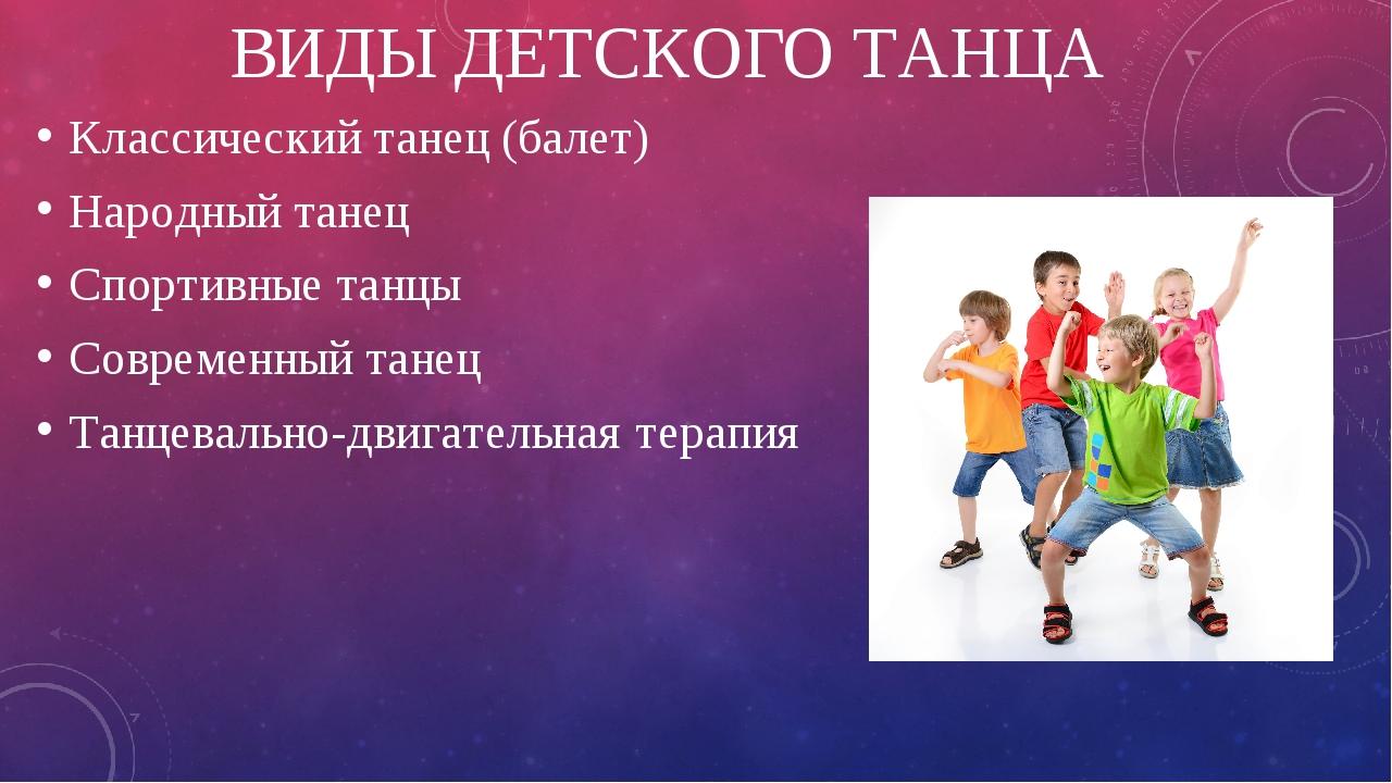 ВИДЫ ДЕТСКОГО ТАНЦА Классический танец (балет) Народный танец Спортивные танц...