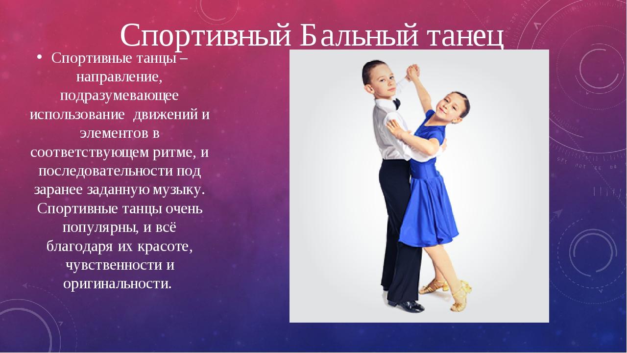 Спортивный Бальный танец Спортивные танцы – направление, подразумевающее испо...