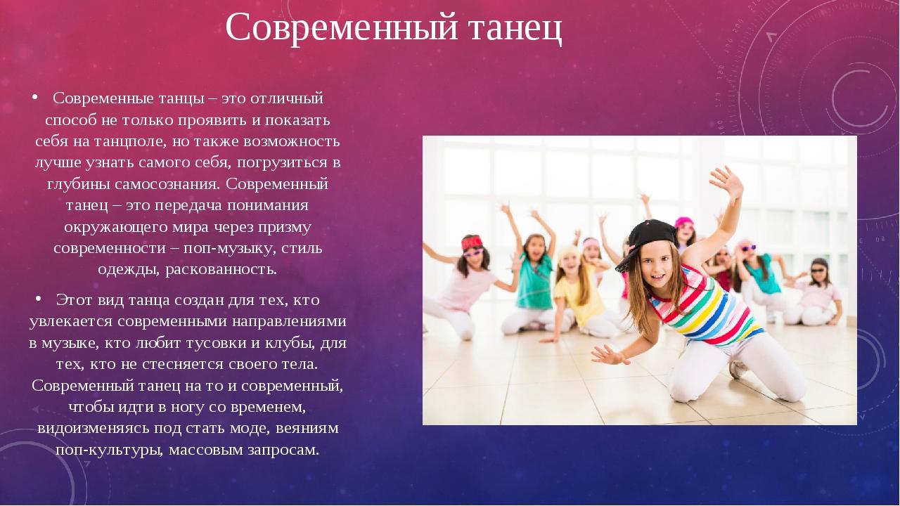 Современный танец Современные танцы – это отличный способ не только проявить...