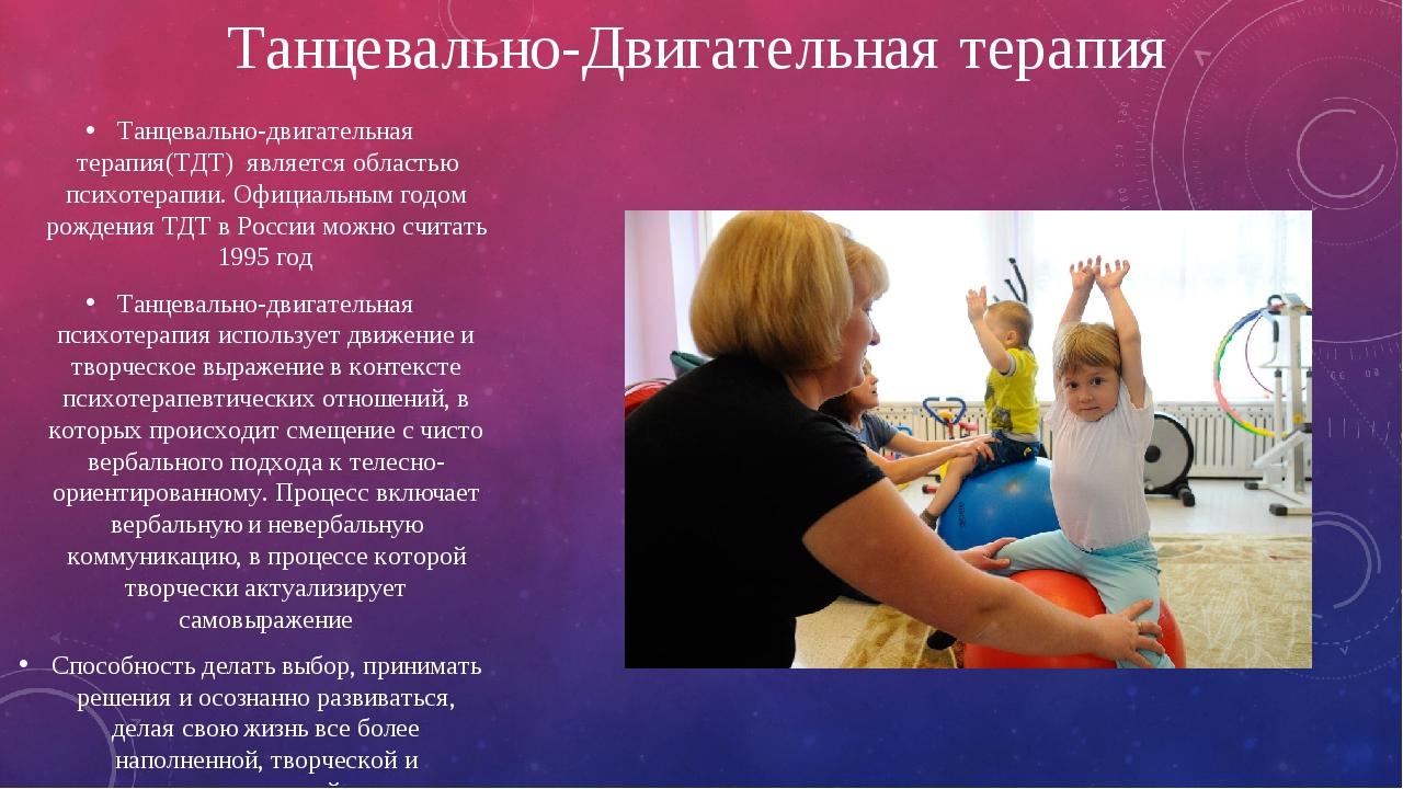 Танцевально-Двигательная терапия Танцевально-двигательная терапия(ТДТ) являет...