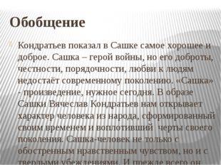 Обобщение Кондратьев показал в Сашке самое хорошее и доброе. Сашка – герой во