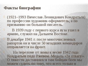 Факты биографии (1921–1993 Вячеслав Леонидович Кондратьев) по профессии худож