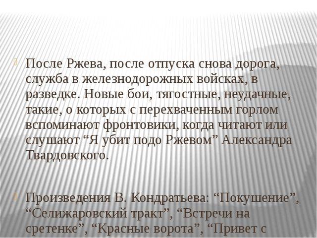 После Ржева, после отпуска снова дорога, служба в железнодорожных войсках, в...