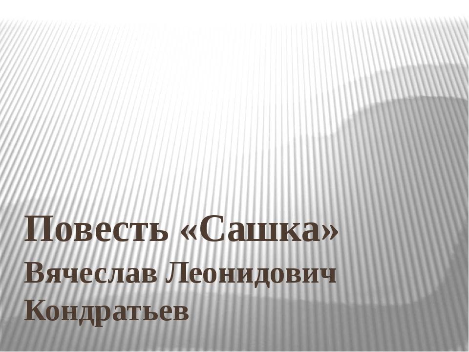 Вячеслав Леонидович Кондратьев Повесть «Сашка»