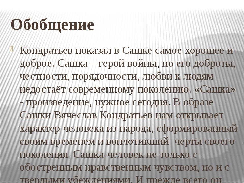 Обобщение Кондратьев показал в Сашке самое хорошее и доброе. Сашка – герой во...