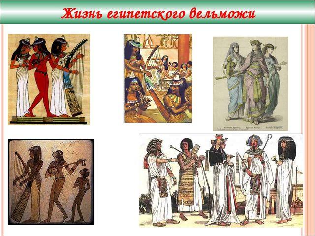 Жизнь египетского вельможи