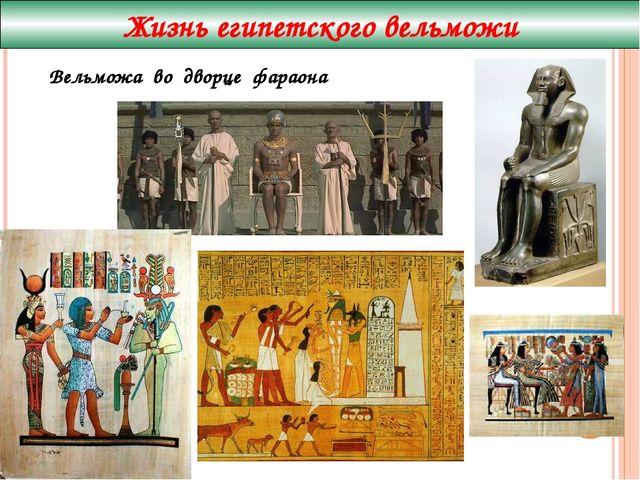 Жизнь египетского вельможи Вельможа во дворце фараона