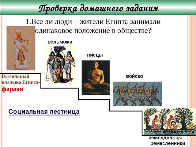 Социальная лестница Всесильный владыка Египта– фараон вельможи писцы войско П...