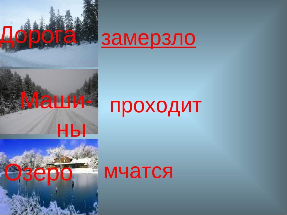 Дорога Маши-ны Озеро замерзло мчатся проходит