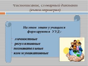 Чистописание, словарный диктант (взаимопроверка) На этом этапе у учащихся фор
