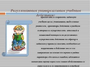 Регулятивные универсальные учебные действия: принимать и сохранять заданную