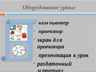 Оборудование урока компьютер проектор экран для проектора презентация к урок