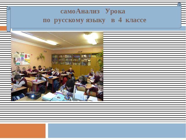 самоАнализ Урока по русскому языку в 4 классе