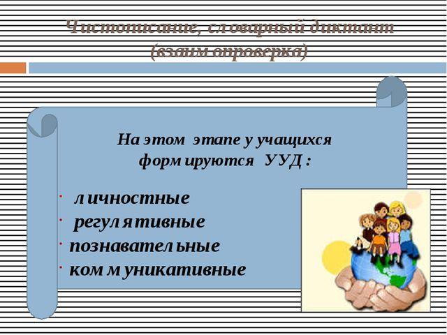Чистописание, словарный диктант (взаимопроверка) На этом этапе у учащихся фор...