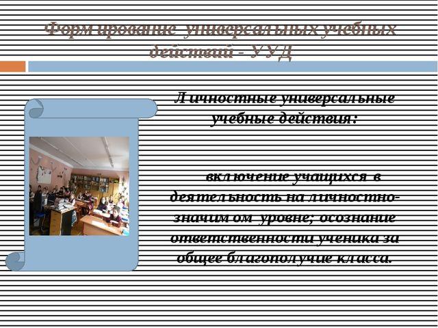 Формирование универсальных учебных действий - УУД Личностные универсальные уч...
