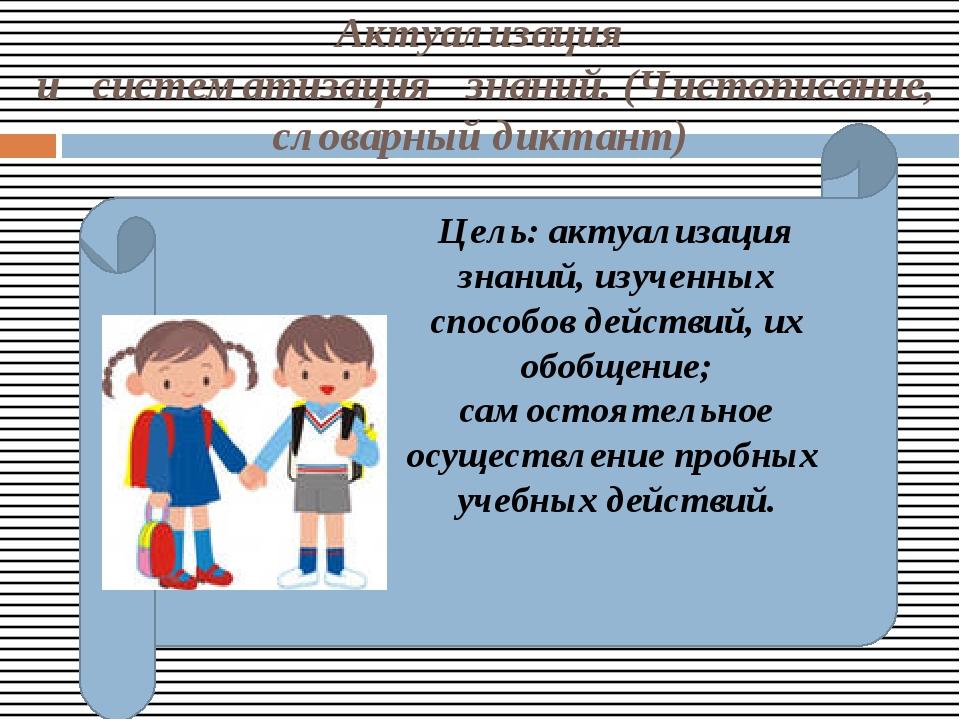 Актуализация и систематизация знаний. (Чистописание, словарный диктант) Цель:...