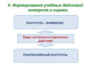II. Формирование учебных действий контроля и оценки. Виды контрольно-оценочны