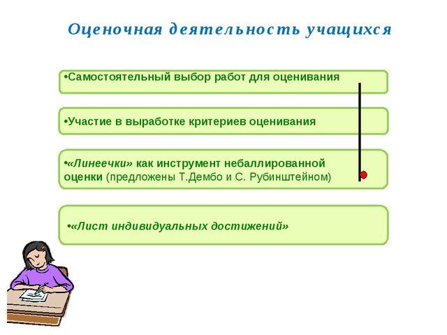 Оценочная деятельность учащихся «Линеечки» как инструмент небаллированной оце...