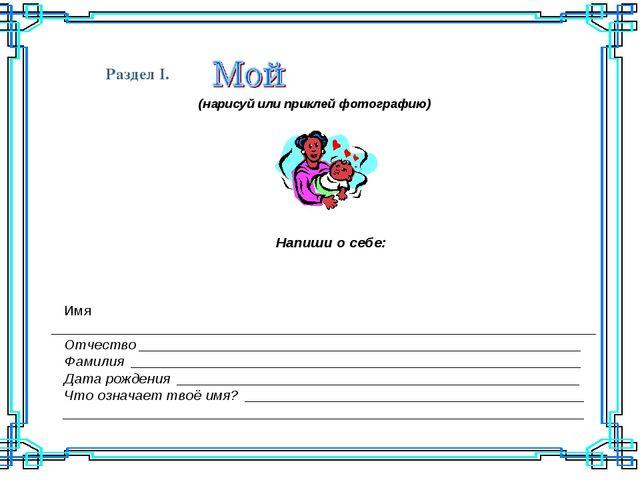 (нарисуй или приклей фотографию) Напиши о себе: Имя _________________________...