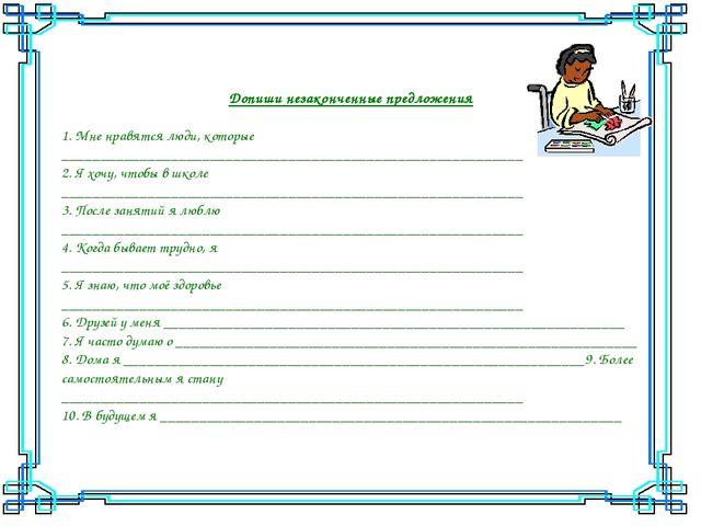 Допиши незаконченные предложения 1. Мне нравятся люди, которые ______________...